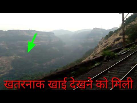 (indore pune express) पुणे से इंदौर के रास्ते में खतरनाक खाई