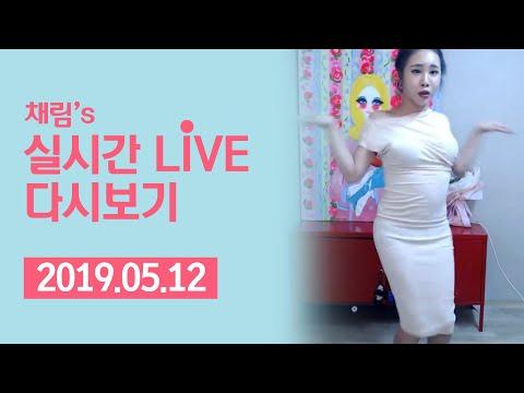 채림's LIVE [2019.05.12]