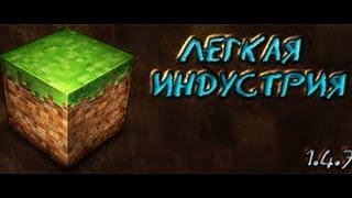 Minecraft IC2 Рецепты материи!