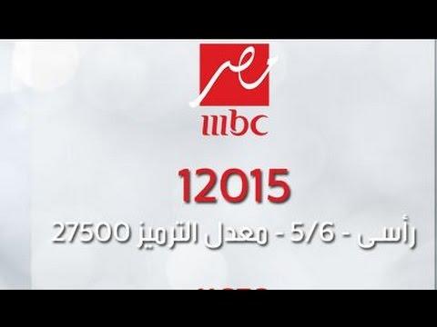 تردد قناة ام بي سي مصر 1 الجديد بعد التغير علي النايل سات 2016