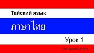 Тайский язык - урок 1