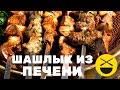 Шашлык из ПЕЧЕНИ! ДЖИГАР!  | Сталик Ханкишиев