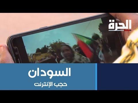 #السودان.. استمرار حجب خدمة الإنترنت منذ 3 أسابيع  - 19:53-2019 / 6 / 23