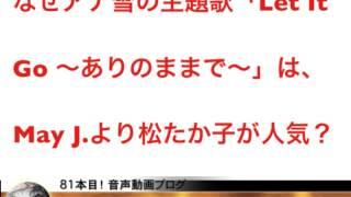 参考記事【May J.アナ雪で松たか子人気に複雑】 http://www.nikkanspo...