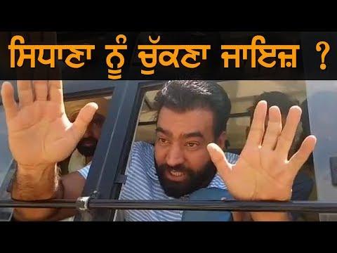 Lakha Sidhana ਨੂੰ ਪੁਲਿਸ ਵੱਲੋਂ ਚੁੱਕਣਾ ਜਾਇਜ਼? Punjab Now |