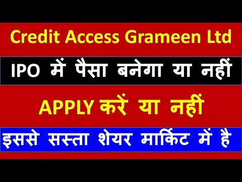 Credit Access Grameen Ltd !! CreditAccess IPO Details !! NEW IPO REVIEW IN HINDI !! आईपीओ रिव्यु !!