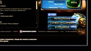 Drakensang Online - Как зайти на тестовый сервер через клиент игры