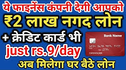 Top Finance Company - Get 2 lakh personal Loan instantly | just 9/ Day | 2% interest