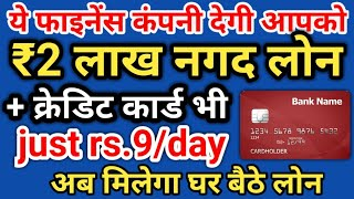 personal loans with bad credit score , instant loan , 2 lakh loan without documents , aadhar loan