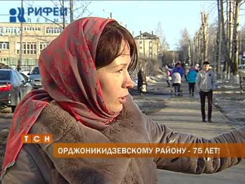 Орджоникидзевский район Перми отметил свое 75-летие