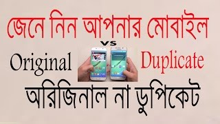 Download Video How to Check Any Android Phone is Original or Duplicate ? Bangla Tutorial MP3 3GP MP4