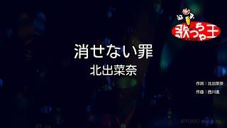 【カラオケ】消せない罪/北出菜奈