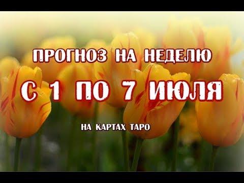 Гороскоп на неделю с 1 по 7 июля 2019 года на картах ТАРО Арканум!