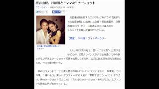 """板谷由夏、井川遥と """"ママ友"""" ツーショット クランクイン! 6月26日(金)..."""