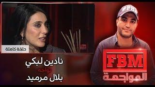 FBM المواجهة .. نادين لبكي في مواجهة بلال مرميد