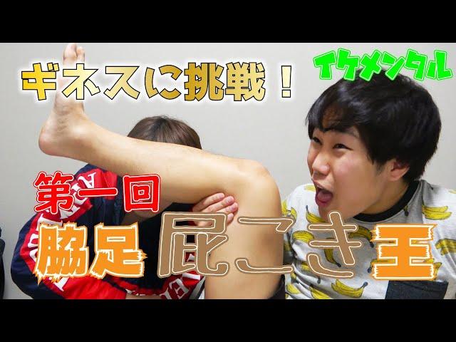 ギネスに挑戦!第一回脇足屁こき王【イケメンタル】