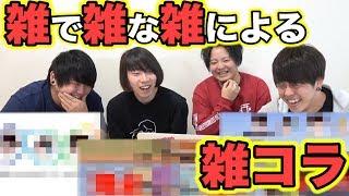 【第一回】おもしろ雑コラグランプリが大白熱!!!!