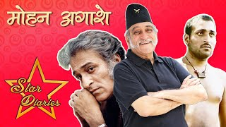 Dr. Mohan Agashe | Star Diaries | Actor With A Beautiful Mind | Jait Re Jait | Astu Marathi Movie