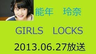 能年玲奈GIRLS LOCKS 2013 06 27 7月に誕生日を迎えることで、10台の...
