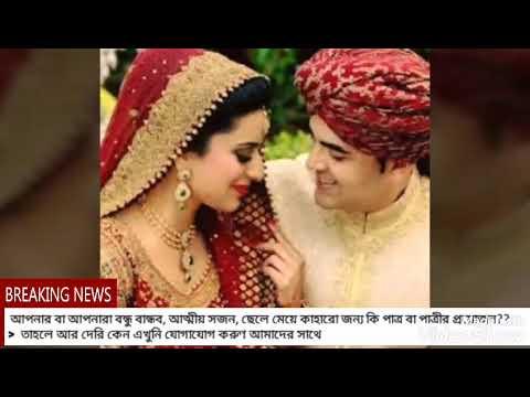 বিবাহের মিডিয়া চট্টগ্রাম Marriage Media Chittagong