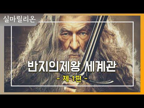 #1 반지의제왕 세계관 스토리)고대-호빗-반지의제왕까지 완벽정리!