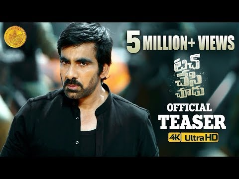 Touch Chesi Chudu Official TEASER