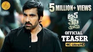 Telugutimes.net Touch Chesi Chudu Official TEASER