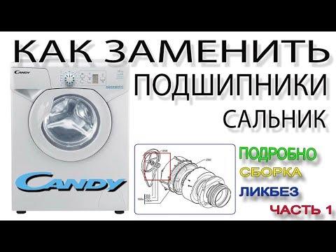 Самая подробная замена подшипникового узла стиральной машины Ремонт стиралки CANDY Aquamatic 1000DF