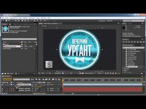 Как делать анимация в Adobe After Effects CS6 - Гусеница. Обзор инструмента Puppet Pin Tool
