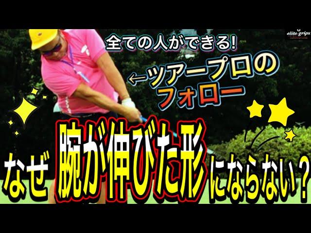 【神ゴルフレッスン】腕を伸ばしてスイングする方法。