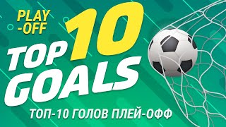 Play off Top 10 Goals 10 Лучших голов Плей офф