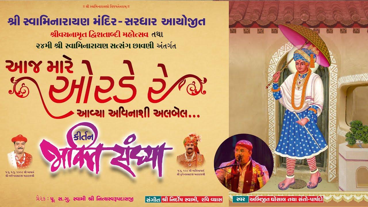 24Mi Shree Swaminarayan Satsang Chavani Sardhar-2019 || Kirtan Sandhya || Sardhar