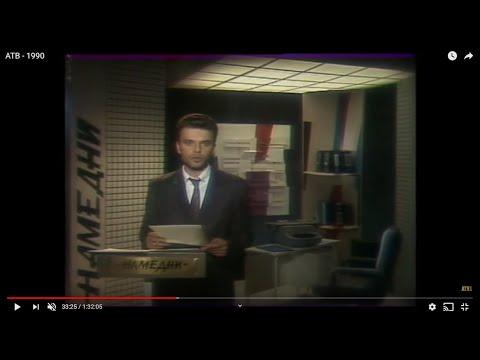 АТВ - 1990