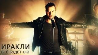 Иракли - Всё будет ОК! (Премьера клипа 2013)