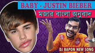 Nei Re Keu - DJ Bapon | Bengali Version Justin Bieber Baby | নেই রে কেউ | New Song 2018