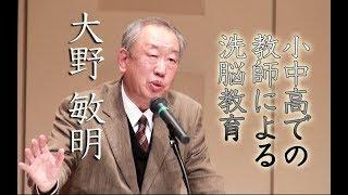 大野敏明氏講演 【小中高の教師による洗脳教育】展転社主催 第24回 平成の大演説会 左翼に勝つために