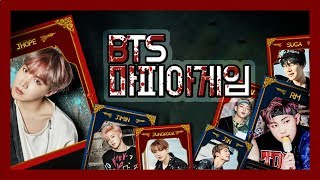 [BTS] (방탄소년단) 마피아게임 [MAFIA GAME] Story FMV