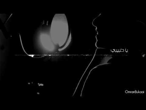 يا حبيبي   عمران البقاعي Omran Al Bukaai