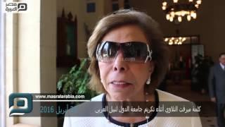 مصر العربية | كلمة ميرفت التلاوي أثناء تكريم جامعة الدول لنبيل العربي