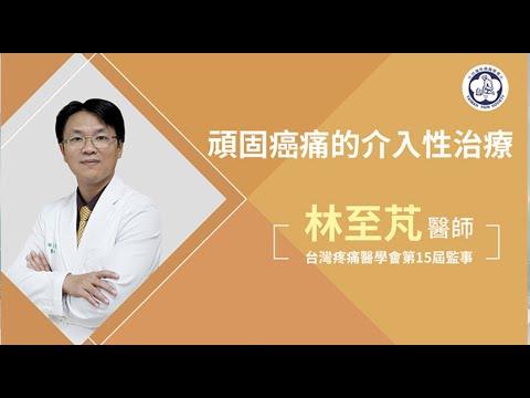 臺灣疼痛醫學會 林至芃教授_頑固癌痛的介入性治療 - YouTube