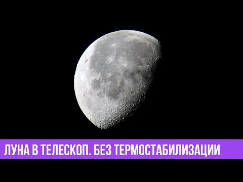 Луна в любительский телескоп без термостабилизации