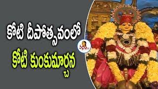కోటి దీపోత్సవంలో కోటి కుంకుమార్చన | Koti Deeposthavam 2018 | NTR Stadium | Vanitha TV