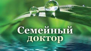 Анатолий Алексеев отвечает на вопросы телезрителей (09.06.2018, Часть 1). Здоровье. Семейный доктор