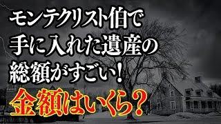 チャンネル登録お願いします↓↓↓↓↓ http://urx.mobi/IuHF ドラマ「モンテ...