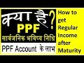 What is PPF Account/New Rules 2017 in Hindi/ Use PPF for Regular Income After Maturity