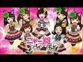 【妖怪ウォッチ ニャーKB with ツチノコパンダ 】アイドルはウーニャニャの件【カラオケ】