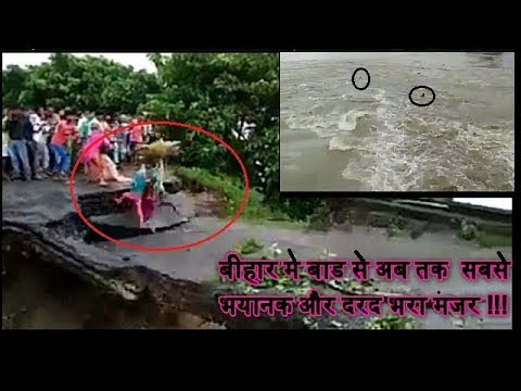 Bridge collapse  in Bihar...........