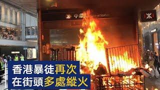 暴徒再次在香港街头多处纵火 | CCTV