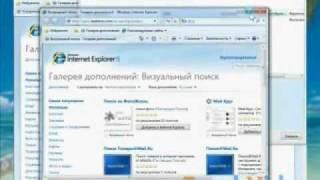 Дополнения для Internet Explorer 8 (5/9)