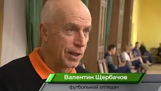 Жереб для Динамо і Шахтаря   думка Валентина Щербачова